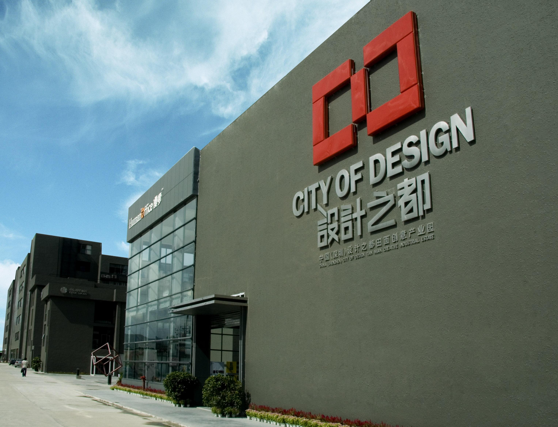 中国(深圳)设计之都创意产业园图片